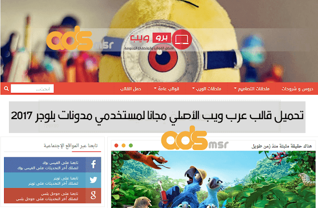 تحميل قالب عرب ويب