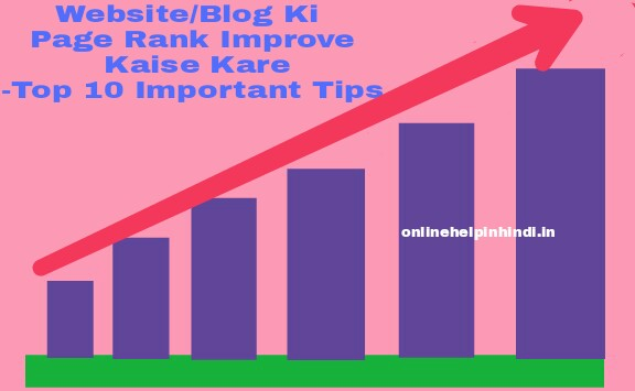 Website-Blog-Ki-Page-Rank-Kaise-Improve-Kare-Top-10-Important-Tips