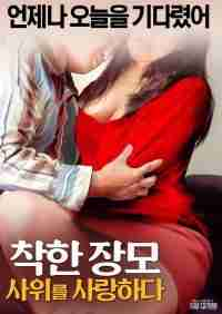 Kind Mother-in-law: Love Son-in-law (2017)