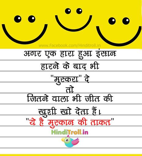 "अगर एक हारा हुआ इंसान हारने के बाद भी ""मुस्करा"" दे| HIndi Motivational Quotes Picture | Hindi Motivational | Hindi Suvichar"
