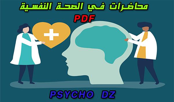 محاضرات في الصحة النفسية pdf