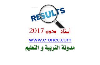 نتائج استاذ مكون 2017