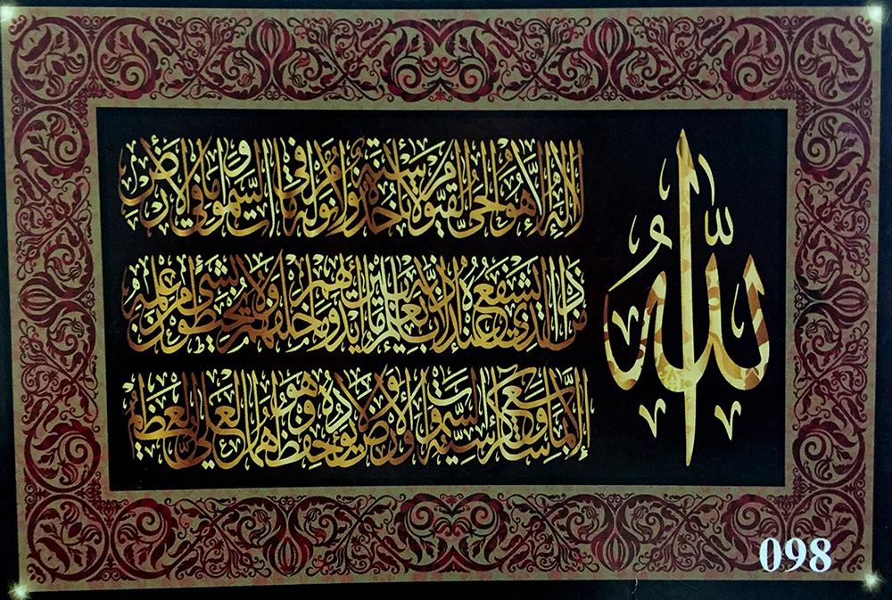 jual dinding wallpaper kaligrafi islam