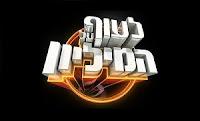 לעוף על המיליון עונה 6 פרק 24 לצפייה ישירה