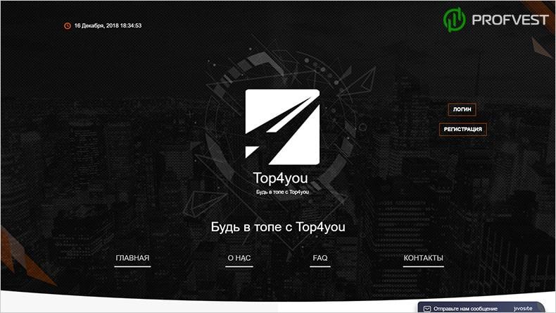 Top4you обзор и отзывы HYIP-проекта