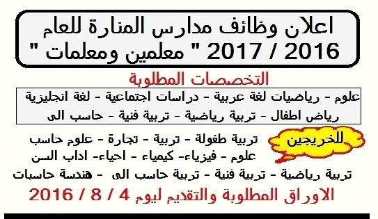 مدارس المنارة تعلن عن حاجتها لمعلمين ومعلمات لجميع التخصصات والتقديم لـيوم 4 / 8 / 2016