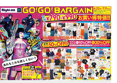 GO!GO!BARGAIN