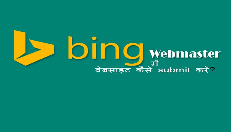 Bing webmaster tool me website or blog kaise submit kare?