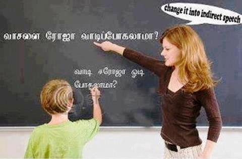 Tamil Funny SMS