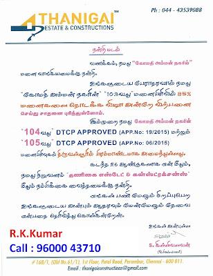 Thiruvallur Plots - Inauguration Function Letter - Thanigai Estate