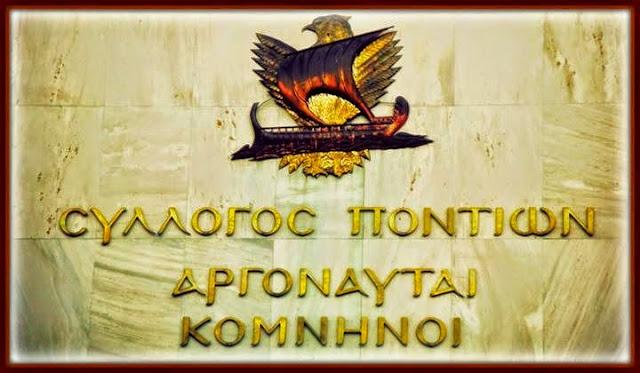 Γενική Συνέλευση πραγματοποιούν οι «Αργοναύται - Κομνηνοί»