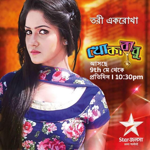 Khoka Babu Star Jalsha Serial - BengaliLyrics4u