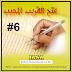 Ngaji Fiqh (Kitab Taqrib) Bag: 6