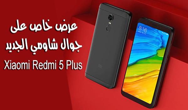سعر و مواصفات جوال Xiaomi Redmi 5 Plus