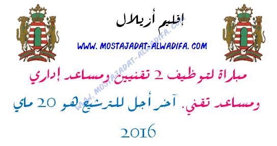 جماعة آيت تكلا - إقليم أزيلال مباراة لتوظيف 2 تقنيين ومساعد إداري ومساعد تقني. آخر أجل للترشيح هو 20 ماي 2016