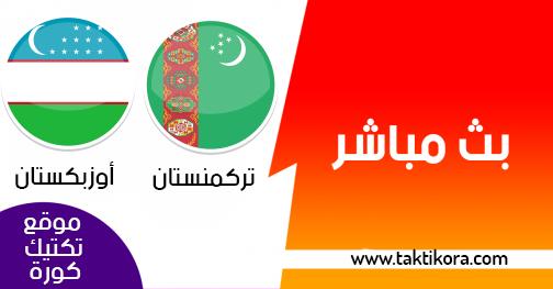 مشاهدة مباراة تركمانستان واوزباكستان بث مباشر لايف 13-01-2019 كأس اسيا 2019