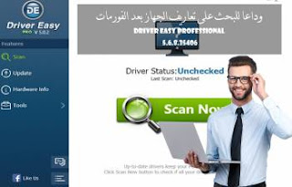 أقوى برنامج لتحديث جميع تعاريف الحاسوب 2019 Driver Easy Professional 5.6.8