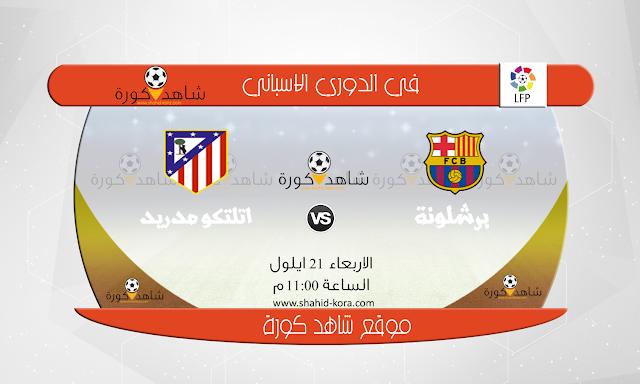 نتيجة مباراة برشلونة واتلتكو مدريد اليوم بتاريخ 21-09-2016 الدوري الاسباني
