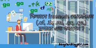 freenom domains add in blogger custom domain
