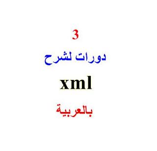 3 دورات لشرح xml  بالعربية