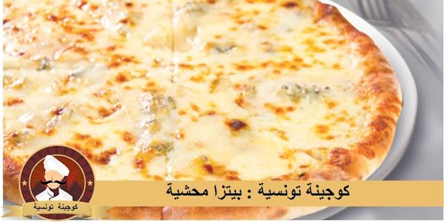 كوجينة تونسية : بيتزا محشية