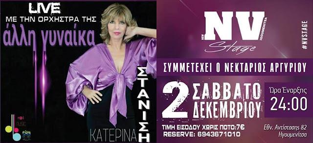 Ηγουμενίτσα: Σάββατο 2 Δεκεμβρίου το NV Stage υποδέχεται την Κατερίνα Στανίση