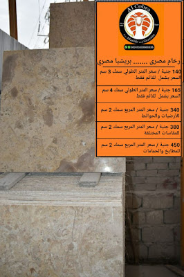 رخام مصرى بريشيا