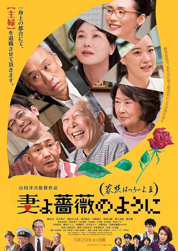 Sinopsis What A Wonderful Family! 3: My Wife, My Life (2018) - Film Jepang