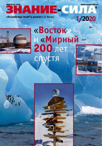 Читать онлайн журнал Знание-сила (№1 январь 2020) или скачать журнал бесплатно