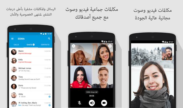 تطبيق SOMA Messenger المجانى لعمل مكالمات فيديو جماعية عالية الجودة