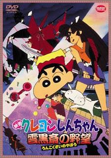 تقرير فيلم كرايون شين-تشان الثالث: طموح أونكوكوساي | Crayon Shin-chan Movie 03: Unkokusai no Yabou