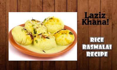 चावल की रसमलाई बनाने की विधि - Rice Rasmalai Recipe in Hindi