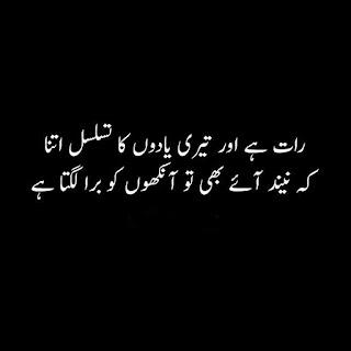 Raat ha aur teri yaadon ka tasalsul itna   Kay neend aye bhi too Ankhon ko bura lagta hai Urdu poetry lovers 2 line Urdu Poetry, Aankhen Shayari, Sad Poetry,