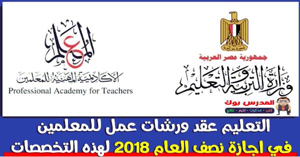 التعليم عقد ورشات عمل للمعلمين في اجازة نصف العام 2018 لهذه التخصصات