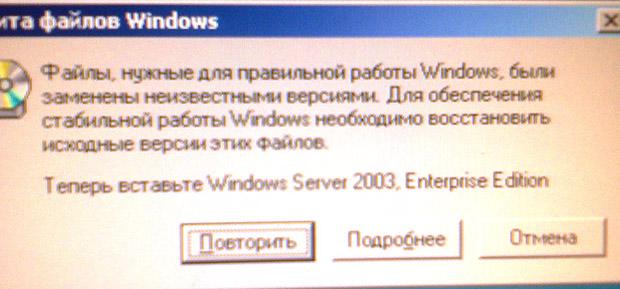 Файлы нужные для правильной работы Windows были заменены неизвестными версиями