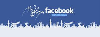 غلاف فيس بوك رمضان - كفرات فيس بوك رمضانية 2013 جديدة