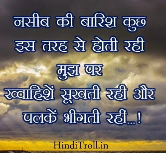 Whatsapp Hindi Profile Picture Wallpaper | Hindi Sad Quotes