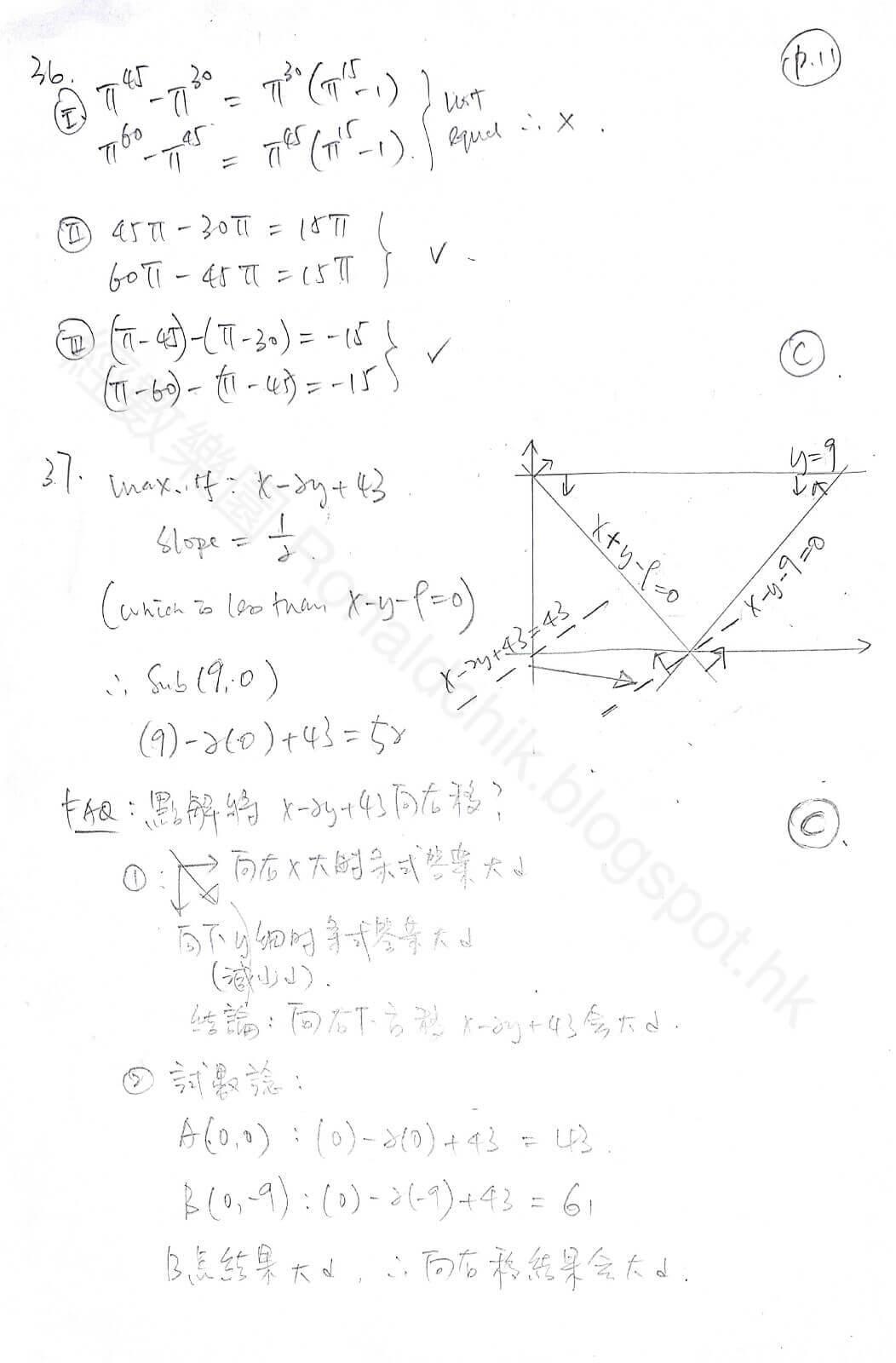 2017 DSE Math Paper 2 數學 卷二 答案 Q.36,37