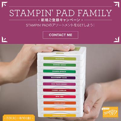 July give away and New Recruit campaign Satomi Wellard-Independent Stampin'Up! Demonstrator in Japan and Australia, #su, #stampinup, #cardmaking, #papercrafting, #rubberstamping, #stampinuponlineorder, #craftonlinestore, #papercrafting, #handmadegreetingcard, #2018julygiveaway #スタンピン #スタンピンアップ #スタンピンアップ公認デモンストレーター #ウェラード里美 #手作りカード #スタンプ #カードメーキング #ペーパークラフト #スクラップブッキング #ハンドメイド #オンラインクラス #スタンピンアップオンラインオーダー #スタンピンアップオンラインショップ #動画 #フェイスブックライブワークショップ #お買い物プレンゼント #デモンストレーター登録キャンペーン