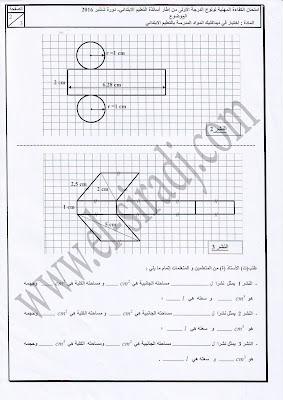 ديدكتيك المواد المدرسة بالتعليم الابتدائي 2016  الرياضيات ص2