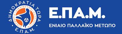 ΕΠΑΜ: Και η Εθνική Δημοκρατία στη Συμμαχία των Πατριωτικών,Δημοκρατικών Δυνάμεων!