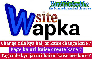 Wapka website ka advance SEO kaise kare. Page title, URL kaise set kare 1