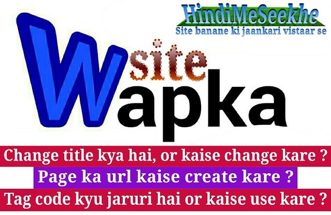 Wapka website ka advance SEO kaise kare. Page title, URL kaise set kare