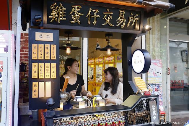 MG 2819 - 蛋四分雞蛋仔交易所,濃濃老香港復古風!超吸睛匾額賣的竟然是創意口味雞蛋仔!