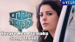 Raja Cheyyi Vesthe Movie __ Yevare Nee Premaku Video Song Trailer