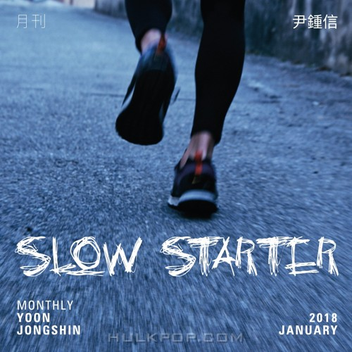 Yoon Jong Shin – Slow Starter (From Monthly Project 2018 January Yoon Jong Shin) – Single