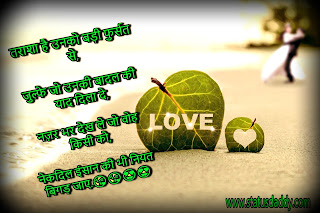 love,status,whatsapps,image,hindi,