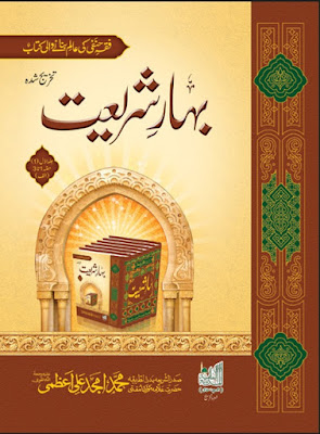 Download: Bahar-e-Shariat Volume -1 (Part – 1 to 3) pdf in Urdu