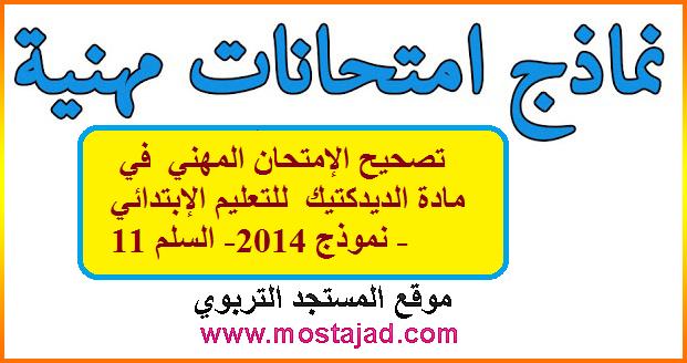 تصحيح الإمتحان المهني  في مادة الديدكتيك  للتعليم الإبتدائي - نموذج 2014- السلم 11