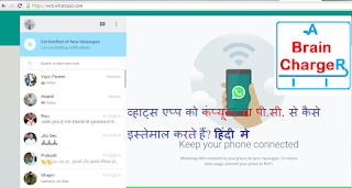 How to use WhatsApp on your Computer / PC / Laptop / Desktop with WhatsApp Web in Hindi